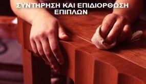 ΣΥΝΤΗΡΗΣΗ - ΕΠΙΠΛΩΝ