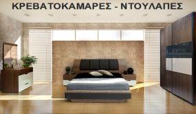ΚΡΕΒΑΤΟΚΑΜΑΡΕΣ-ΝΤΟΥΛΑΠΕΣ